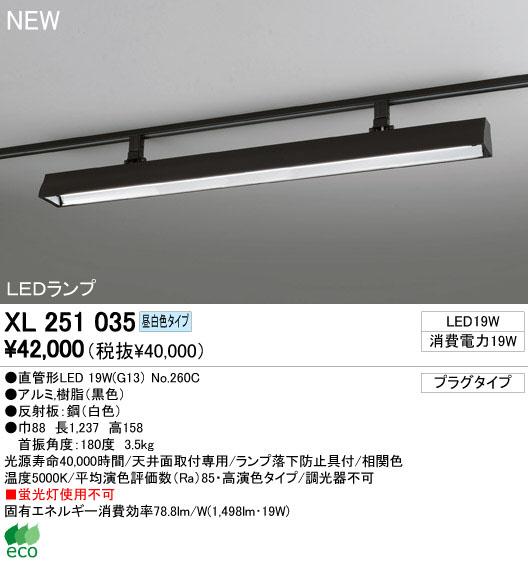 オーデリック ODELIC XL251035 直管LED G13 プラグタイプ ベースライト