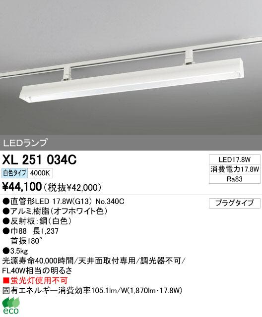 オーデリック ODELIC XL251034C ベースライト