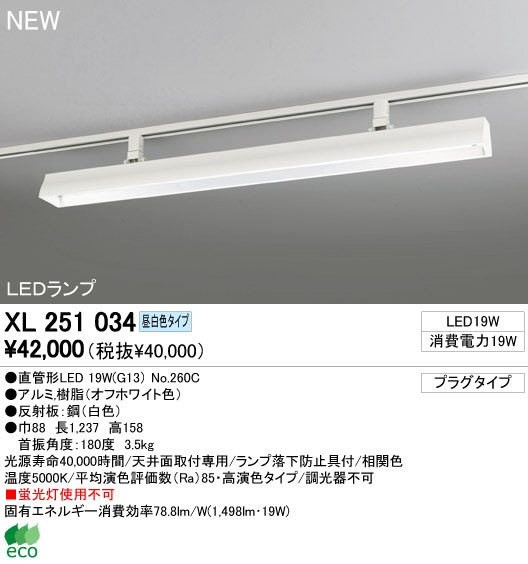 オーデリック ODELIC XL251034 直管LED G13 プラグタイプ ベースライト