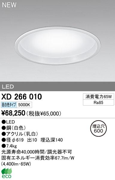 オーデリック ODELIC XD266010 LEDベースライト