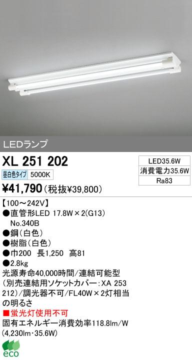 オーデリック ODELIC XL251202 ベースライト