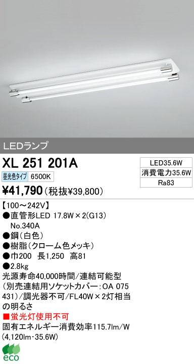 オーデリック ODELIC XL251201A ベースライト