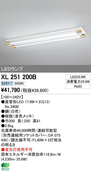 オーデリック ODELIC XL251200B ベースライト