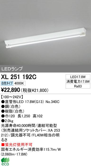オーデリック ODELIC XL251192C ベースライト
