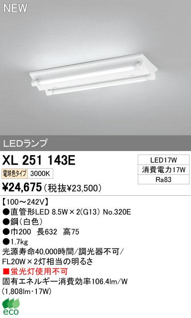 オーデリック ODELIC XL251143E ベースライト