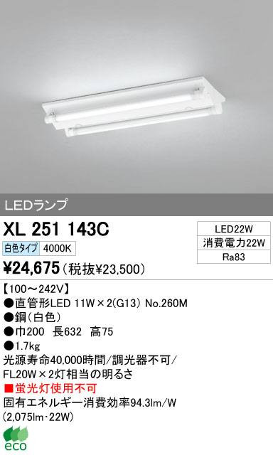 オーデリック ODELIC XL251143C ベースライト・間接照明