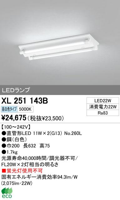 オーデリック ODELIC XL251143B ベースライト・間接照明