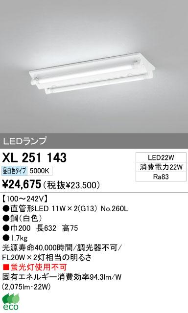 オーデリック ODELIC XL251143 LEDベースライト