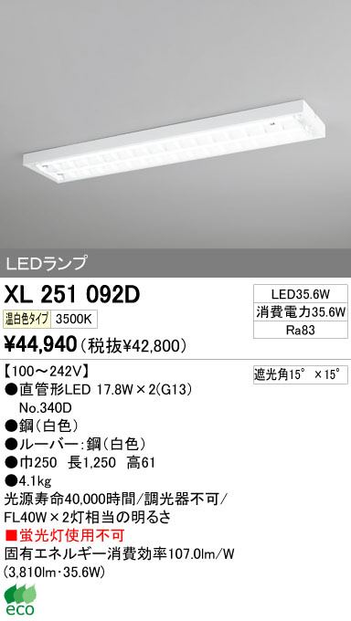 オーデリック ODELIC XL251092D ベースライト