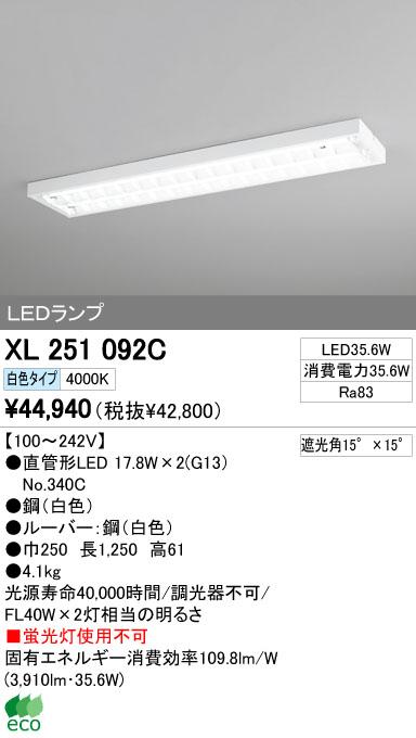 オーデリック ODELIC XL251092C ベースライト・間接照明