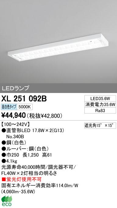 オーデリック ODELIC XL251092B ベースライト・間接照明