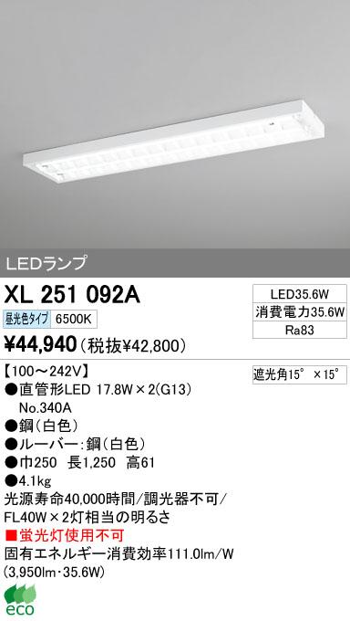 オーデリック ODELIC XL251092A ベースライト・間接照明