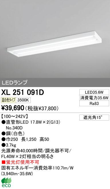 オーデリック ODELIC XL251091D ベースライト