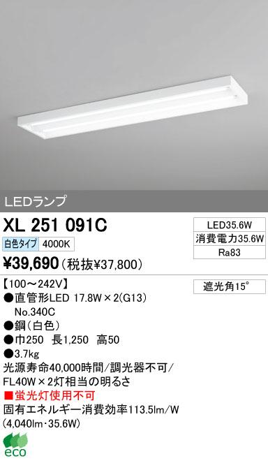 オーデリック ODELIC XL251091C ベースライト・間接照明