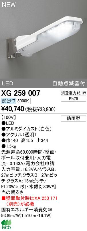 オーデリック(ODELIC) [XG259007] LED防犯灯