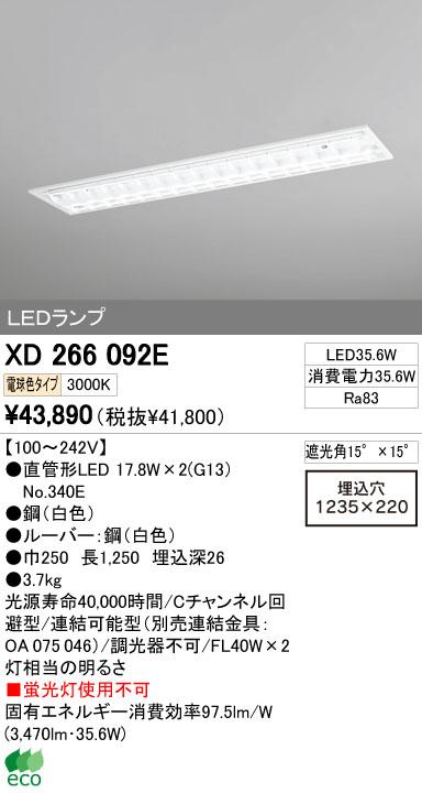 オーデリック ODELIC XD266092E ベースライト