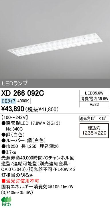 オーデリック ODELIC XD266092C ベースライト・間接照明