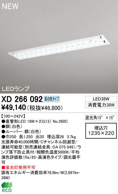 オーデリック ODELIC XD266092 直管LED G13 LEDベースライト