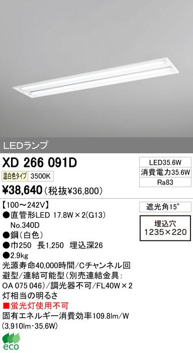 オーデリック ODELIC XD266091D ベースライト
