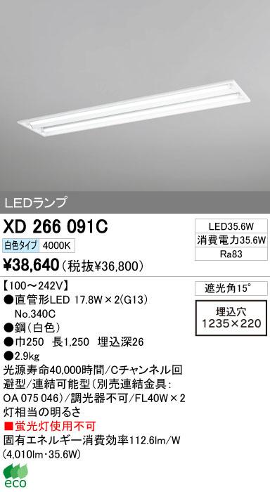 オーデリック ODELIC XD266091C ベースライト
