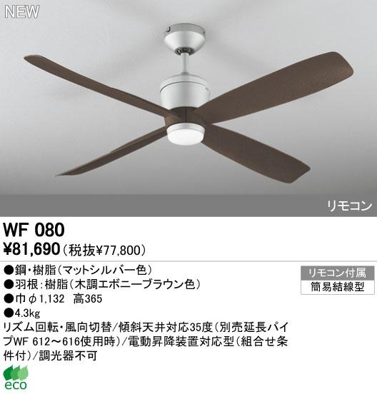 オーデリック ODELIC WF080 シーリングファン