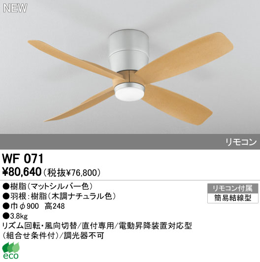 オーデリック ODELIC WF071 シーリングファン