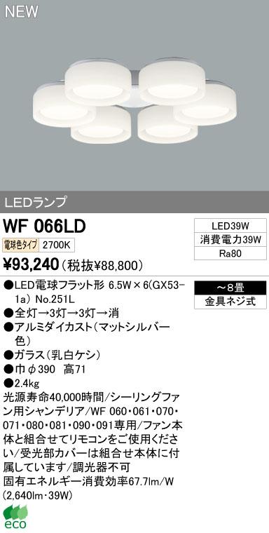 オーデリック ODELIC WF066LD シーリングファン灯具
