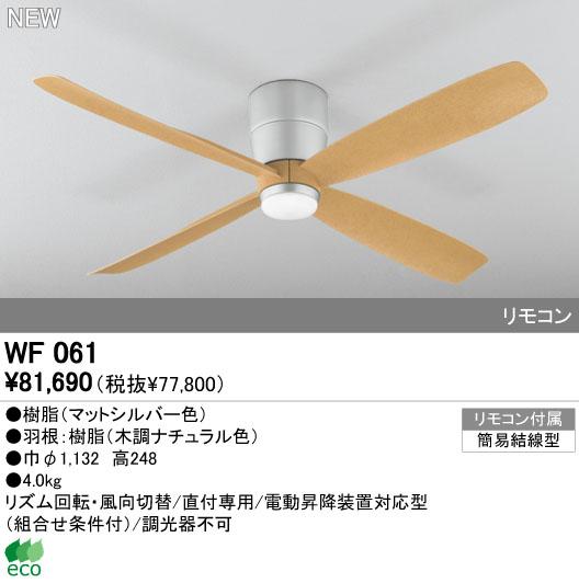 オーデリック ODELIC WF061 シーリングファン