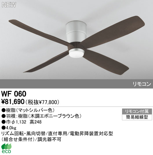 オーデリック ODELIC WF060 シーリングファン
