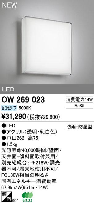 オーデリック ODELIC OW269024 防湿防雨型LED