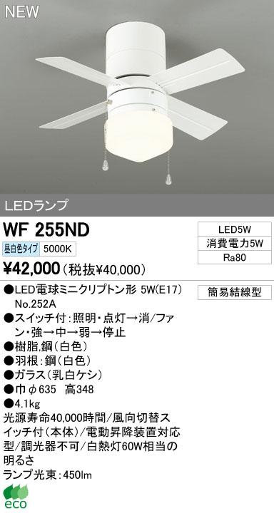 オーデリック ODELIC WF255ND シーリングファン