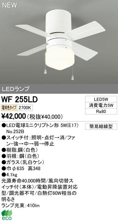 オーデリック ODELIC WF255LD シーリングファン