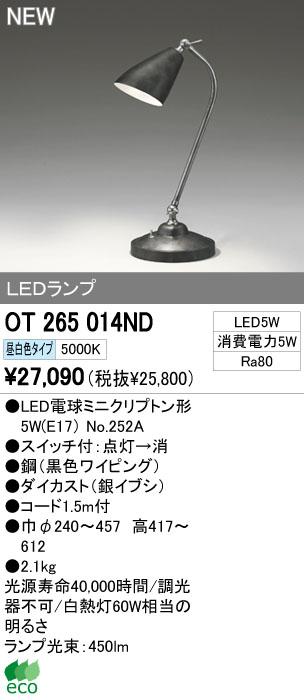 オーデリック ODELIC OT265014ND LEDスタンド