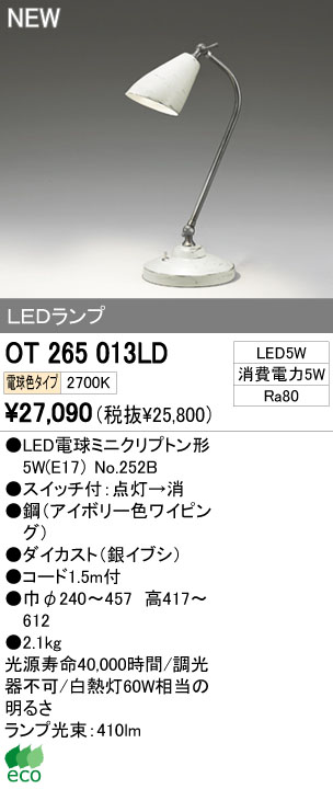 オーデリック ODELIC OT265014LD LEDスタンド