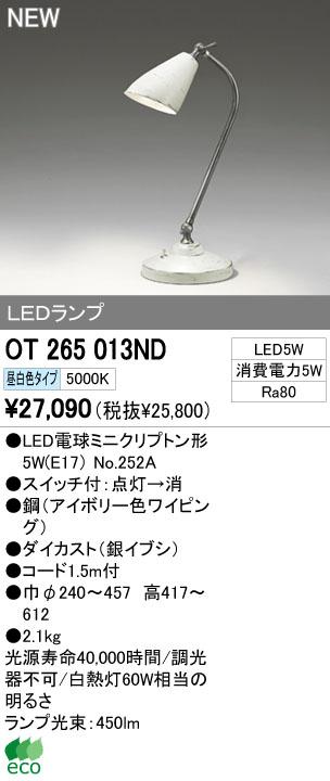 オーデリック(ODELIC) [OT265013ND] LEDスタンド