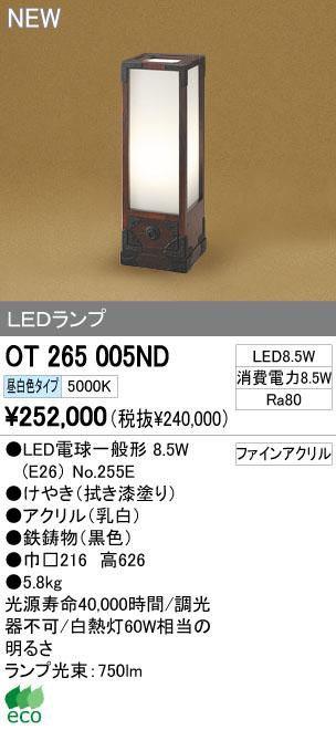オーデリック(ODELIC) [OT265005ND] LEDスタンド