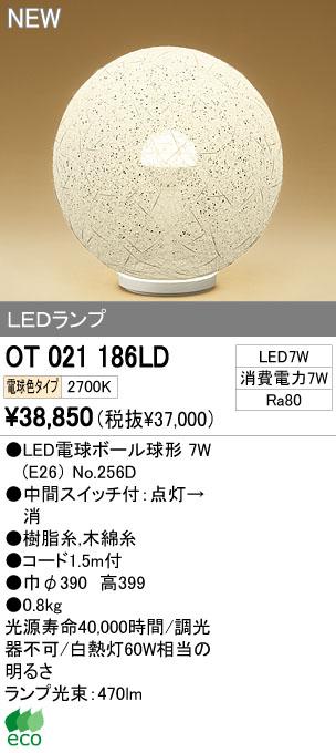 オーデリック(ODELIC) [OT021186LD] LEDスタンド