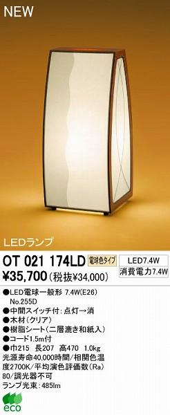 オーデリック(ODELIC) [OT021174LD] LEDスタンド