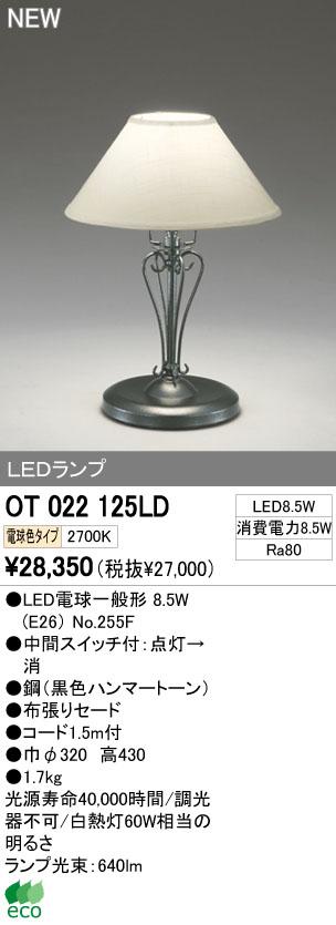 オーデリック ODELIC OT022125LD LEDスタンド