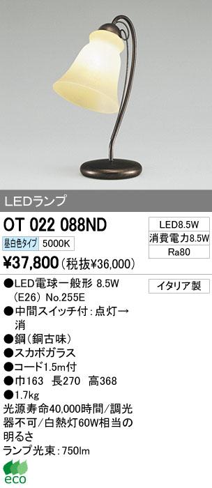 オーデリック(ODELIC) [OT022088ND] LEDスタンド