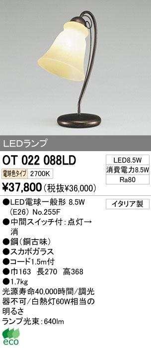 オーデリック(ODELIC) [OT022088LD] LEDスタンド