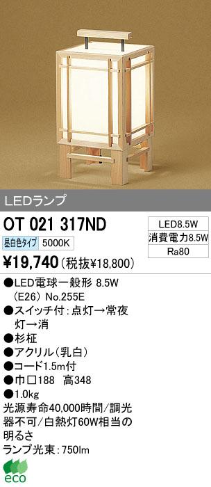オーデリック ODELIC OT021317ND LEDスタンド