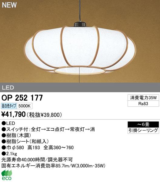 オーデリック ODELIC OP252177 LEDペンダント