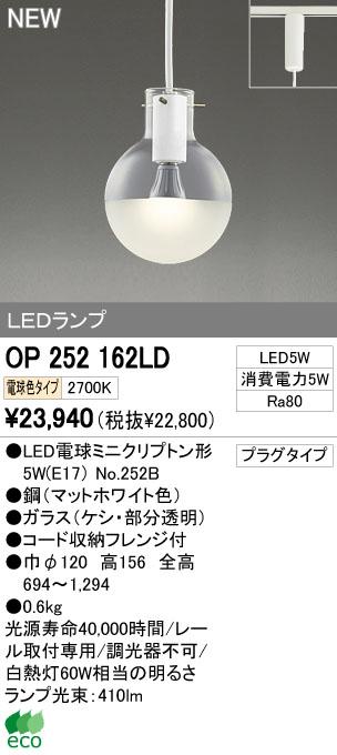 オーデリック ODELIC OP252162LD LEDペンダント