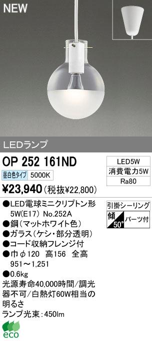 オーデリック ODELIC OP252161ND LEDペンダント