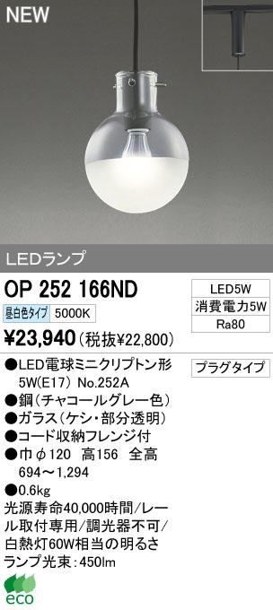 オーデリック ODELIC OP252166ND LEDペンダント