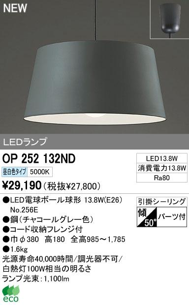 オーデリック ODELIC OP252132ND LEDペンダント