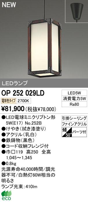 オーデリック ODELIC OP252029LD LEDペンダント