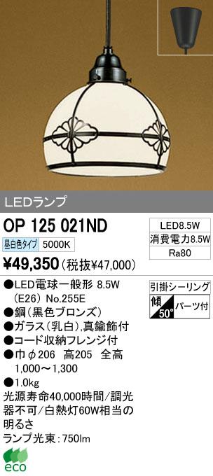 オーデリック(ODELIC) [OP125021ND] LEDペンダント
