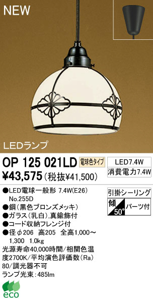 オーデリック(ODELIC) [OP125021LD] LEDペンダント